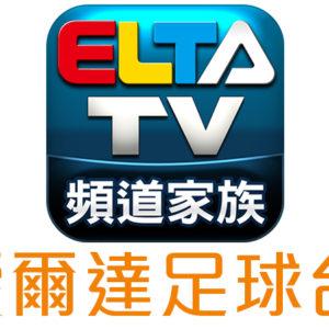[直播]愛爾達足球台線上看-台灣電視實況ELTA Football Live