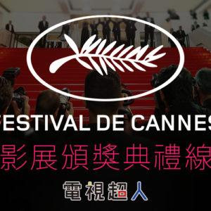 [直播]坎城影展線上看-頒獎典禮+夏納電影節星光大道實況 Festival de Cannes Live