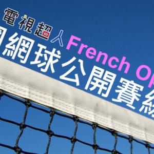 [直播]法國網球公開賽線上看-大滿貫實況French Open Live