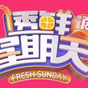 [陸綜]透鲜滴星期天線上看-湖南衛視美食實境秀直播Fresh Sunday Live