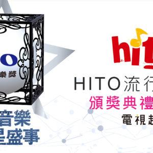 [直播]HITO流行音樂獎線上看-HitFM 頒獎典禮/星光大道實況 Hito Music Awards Live