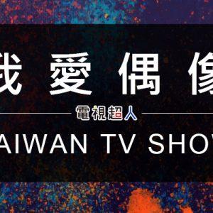 [台綜]我愛偶像線上看-MTV音樂台節目直播Idols of Asia Live
