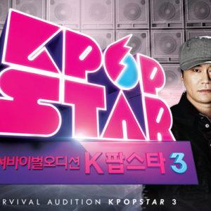 [韓綜]K-POP STAR線上看-SBS歌唱選拔實境秀直播