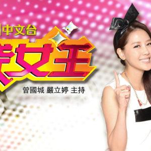 [台綜]一袋女王線上看-衛視中文台節目直播Lady Commander Live