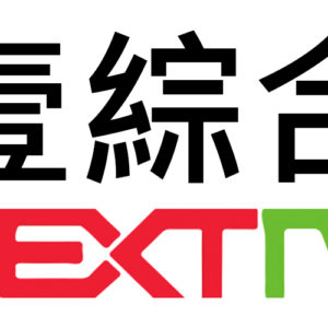 [直播]壹綜合線上看-台灣電視實況Next TV Variety Live