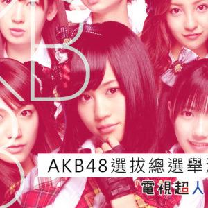 [直播]AKB48選拔總選舉演唱會線上看-頒獎典禮+星光大道實況Sousenkyo AKB48 Live