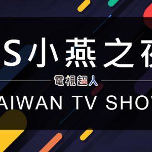 [台綜]SS小燕之夜線上看-中天綜合台談話節目直播Xiaoyan Night Live