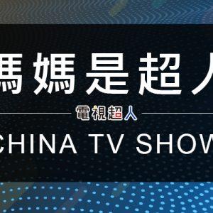 [陸綜]媽媽是超人線上看- 湖南衛視實境秀直播Super Mom Live