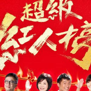 [台綜]超級紅人榜線上看-三立台灣歌唱選秀節目直播Top Singeps Live