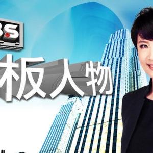[台綜]看板人物線上看-TVBS綜合台談話節目直播