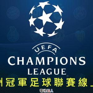 [直播]歐洲冠軍足球聯賽線上看-歐洲足球實況UEFA Champions League Live