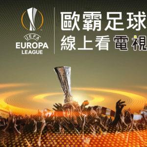 [直播]歐霸足球聯賽線上看-歐聯足球實況UEFA Europa League Live
