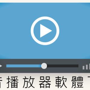 [直播]影音播放器下載-網路電視線上看SopCast/VLC/TV Live