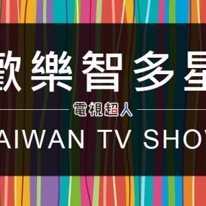 [台綜]歡樂智多星線上看-衛視中文台益智節目直播Witty Star Live