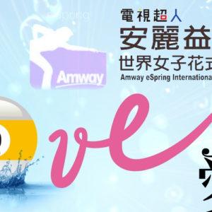 [直播]安麗盃女子花式撞球錦標賽線上看-台灣撞球賽事實況Amway eSpring Women 9-Ball Live