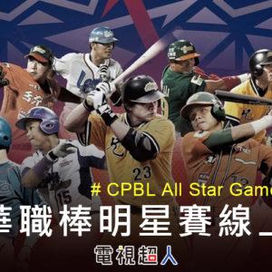[直播]中華職棒明星對抗賽線上看-台灣棒球實況 CPBL All Star Live