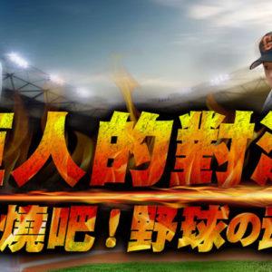 [直播]讀賣巨人未來之星棒球賽線上看-台日棒球交流實況Japan's Yomiuri Giants Baseball Stars Live