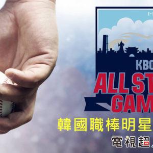 [直播]韓國職棒明星賽線上看-韓職棒球實況頻道KBO All Star Live