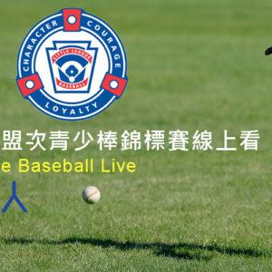 [直播]世界少棒聯盟青少棒錦標賽線上看-棒球實況 LLB Senior League Baseball Live