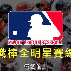 [直播]美國職棒明星賽線上看-全壘打大賽實況頻道MLB All Star Live