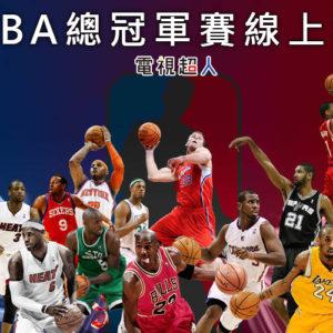 [直播]NBA總冠軍賽線上看-美國職籃實況NBA Champion Games Live
