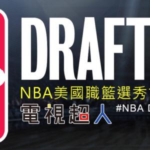 [直播]NBA新人選秀會線上看-美國職籃新秀實況 NBA Draft Live