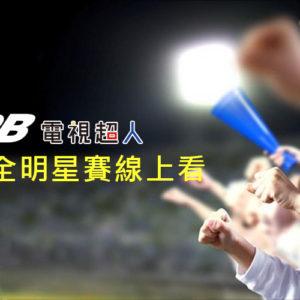 [直播]日本職棒全明星賽線上看-日本野球實況 NPB All Star Live