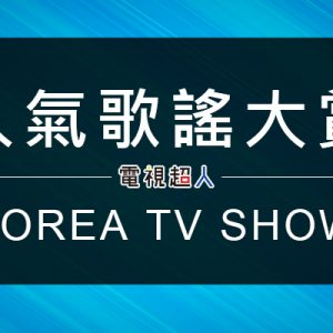 [韓綜]SBS人氣歌謠大賞線上看-歌唱節目直播SBS Inkigayo Live