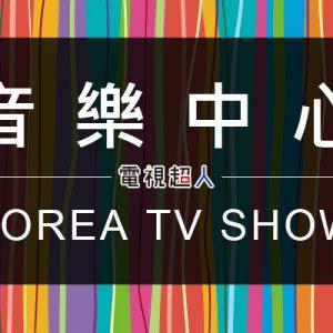 [韓綜]Show!音樂中心線上看-MBC歌唱節目直播Show!Music Core Live
