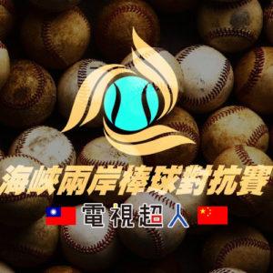 [直播]海峽兩岸棒球交流賽線上看-台灣棒球賽事實況Strait Baseball Games Live