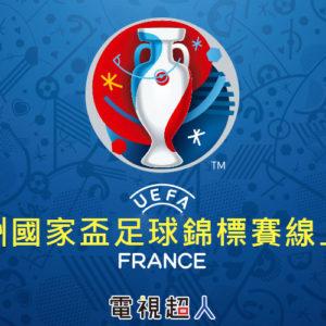 [直播]歐洲國家盃足球錦標賽線上看-歐國盃足球實況UEFA European Championship Live