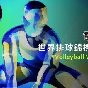[直播]世界排球聯賽線上看-中華隊男排賽實況Volleyball World League Live