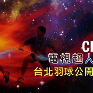 [直播]台北羽球公開賽線上看-羽球實況Yonex Open Chinese Taipei Live