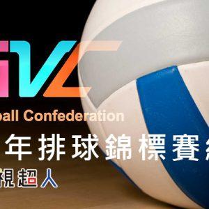 [直播]U20亞洲青年排球錦標賽線上看-排球實況Asian Junior Volleyball Championship Live