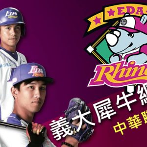 [直播]義大犀牛網路電視線上看-EDA Rhinos TV Live