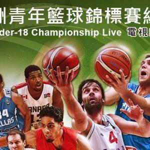 [直播]亞洲U18青年籃球錦標賽線上看-籃球實況FIBA Asia Under18 Live