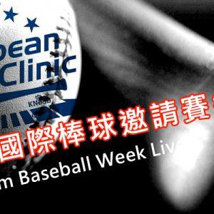 [直播]哈連盃國際棒球賽線上看-棒球實況Haarlem Baseball Week Live