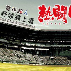 [直播]熱闘甲子園棒球線上看-日本高校野球實況Hanshin Koshien Live