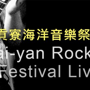 [直播]貢寮海洋音樂祭線上看-新北演唱會網路電視實況 Ho-hai-yan Rock Festival Live