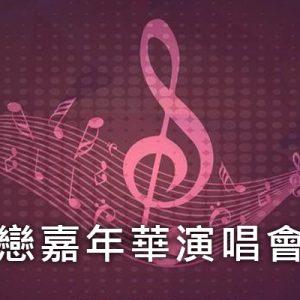 [直播]花蓮夏戀嘉年華演唱會線上看-三立 Vidol 網路實況 Hualien Summer Festival Live