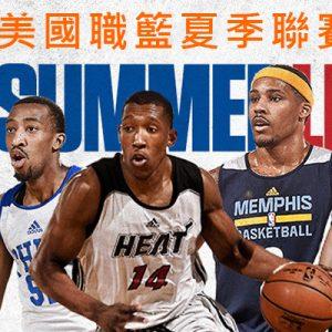 [直播]NBA夏季聯賽線上看-美國職籃電視實況NBA Summer League Live