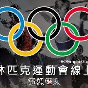 [直播]奧林匹克運動會線上看-夏季奧運實況Olympic Games Live