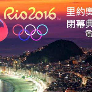 [直播]里約奧運開幕式線上看-奧運閉幕典禮實況Olympic Games Live