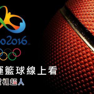 [直播]里約奧運籃球賽線上看-巴西奧運轉播2016 Olympic Basketball Live