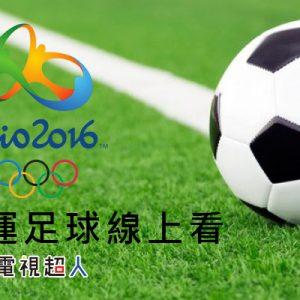 [直播]里約奧運足球賽線上看-巴西奧運轉播2016 Olympic Football Live