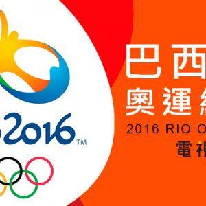 [直播]巴西里約奧運線上看-奧運愛爾達實況2016 Olympic Games Live