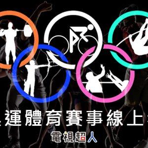 [直播]里約奧運跆拳道/羽球/舉重線上看-射箭/田徑奧運轉播2016 Olympic Sports Live