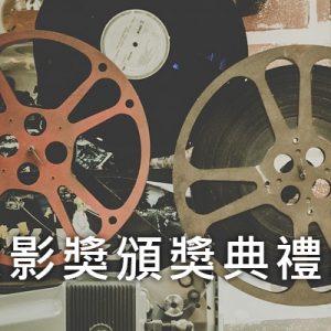 [直播]台北電影節線上看-台北電影獎頒獎典禮&星光大道網路實況 Taipei Film Festival Live