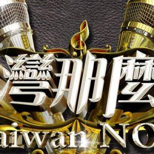 [台綜]台灣那麼旺線上看-民視歌唱節目直播Taiwan NO.1 Live