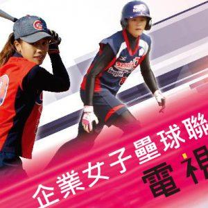 [直播]企業女子壘球聯賽線上看-壘球實況Taiwan Professional Women's softball League Live
